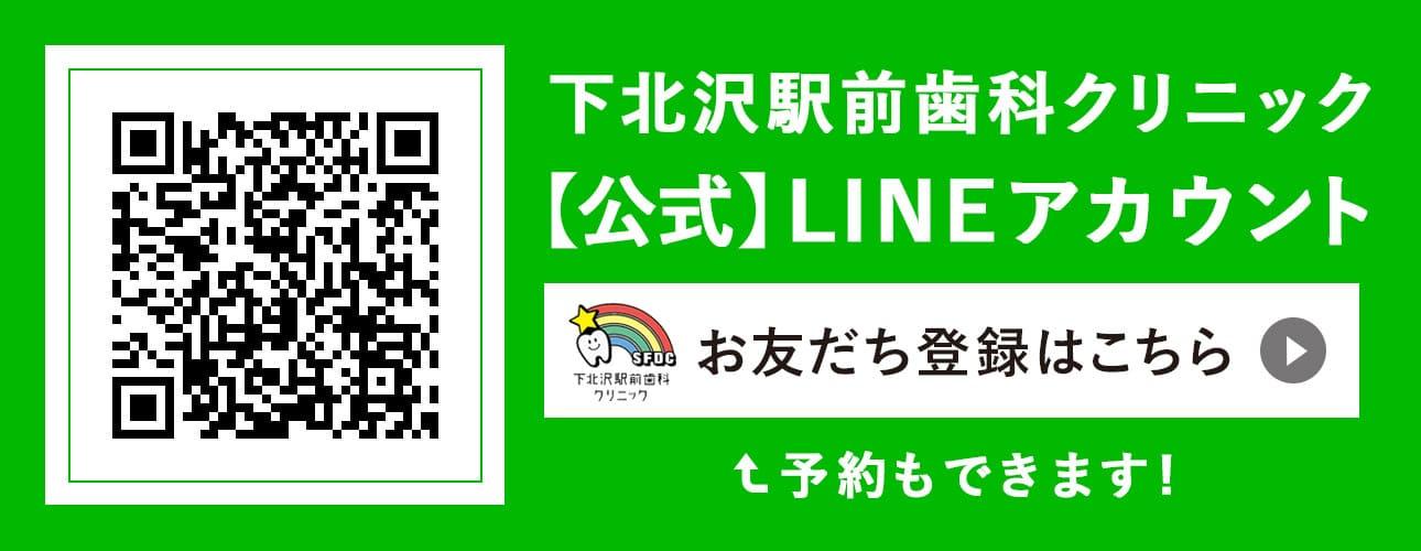 世田谷北沢 下北沢駅前歯科クリニック 【公式】LINEアカウント