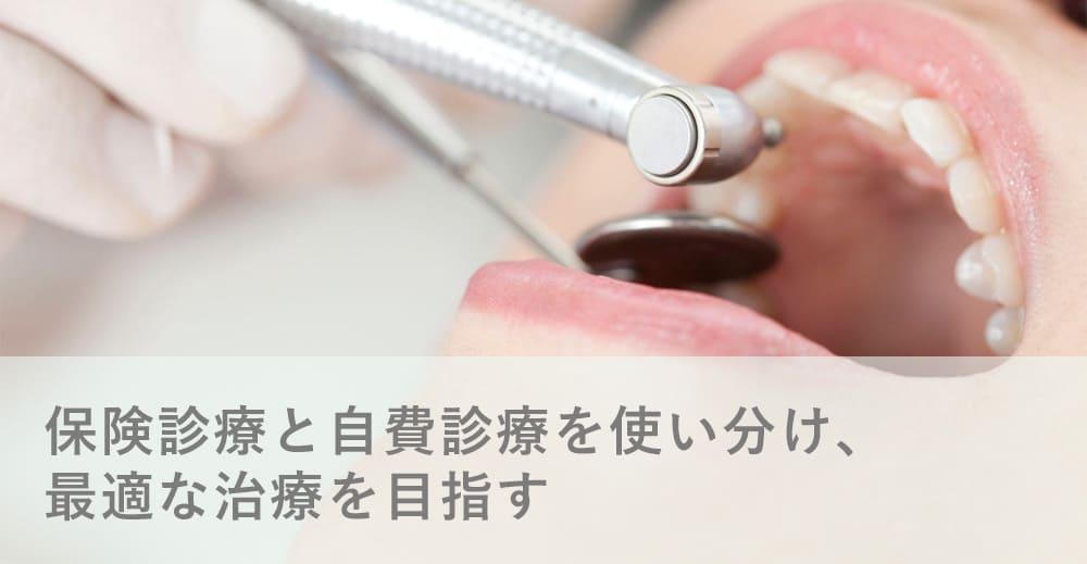世田谷北沢 下北沢駅前歯科クリニック 保険診療と自費診療を使い分け、最適な治療を目指す