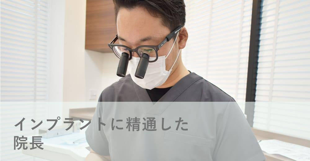世田谷北沢 下北沢駅前歯科クリニック インプラントに精通した院長