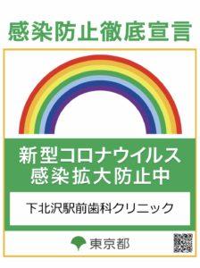 下北沢駅前歯科クリニックも感染防止徹底宣言!!