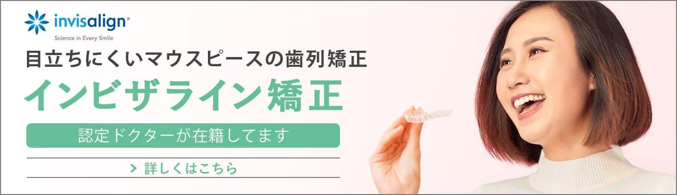 世田谷北沢 下北沢駅前歯科クリニック 矯正歯科 インビザライン